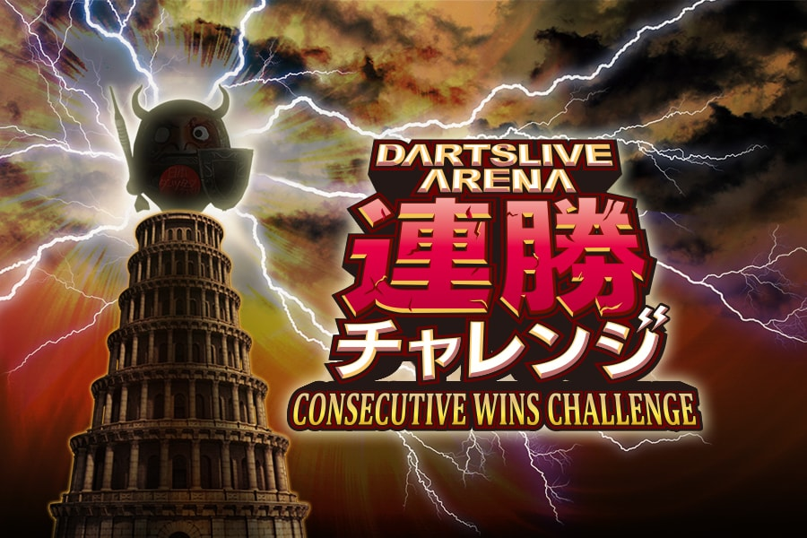 DARTSLIVE ARENA連勝チャレンジ CONSECUTIVE WINS CHALLENGE