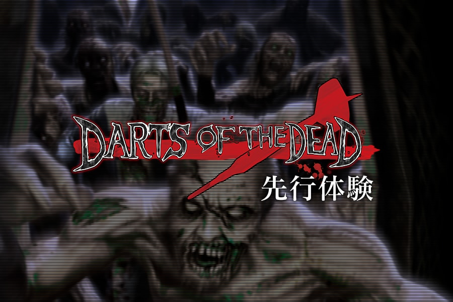 DARTSLIVE OF THE DEAD先行体験