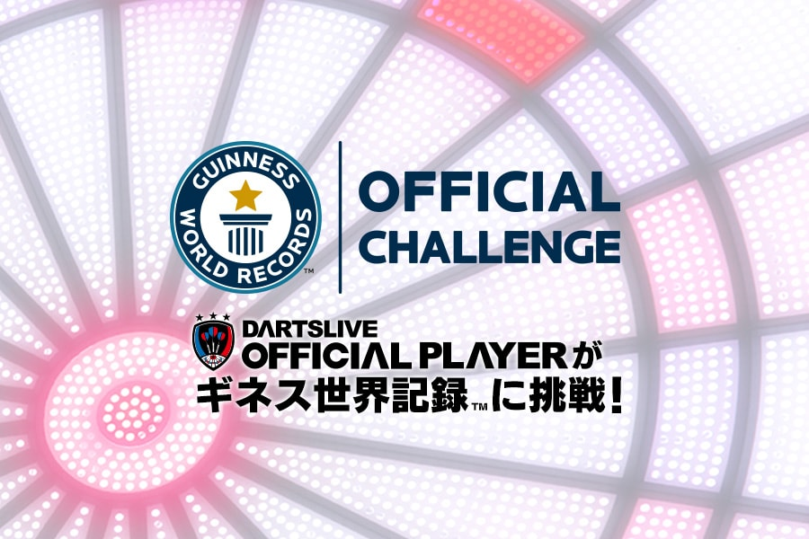 OFFICIAL CHALLENGE DARTSLIVE OFFICIAL PLAYERが、ギネス世界記録に挑戦!