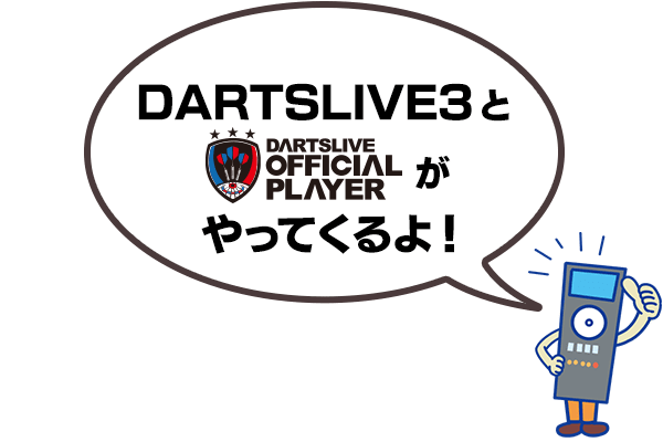 DARTSLIVE3とDARTSLIVE OFFICIAL PLAYERがやってくるよ!