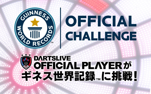DARTSLIVE OFFICIAL PLAYER(2名ペア)が、ギネス世界記録TMに挑戦!