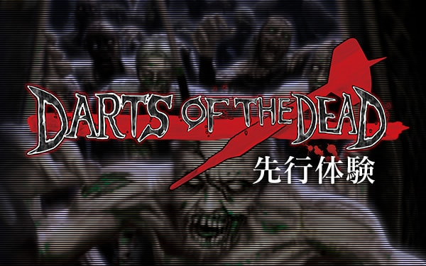 DARTS OF THE DEAD 先行体験