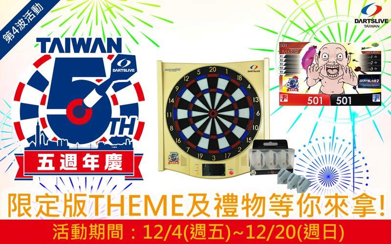 DARTSLIVE TAIWAN五週年