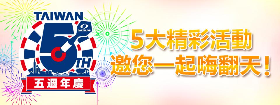 DARTSLIVE TAIWAN五週年特別企劃