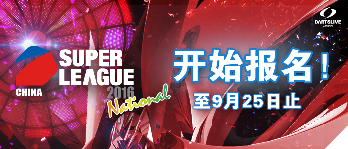 2016 super league Web Banner.jpg