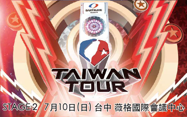 TAIWAN TOUR 2016 STAGE 2 名單公佈