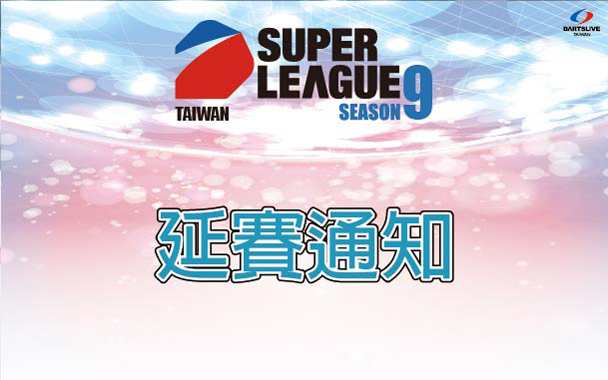 SUPER LEAGUE SEASON9
