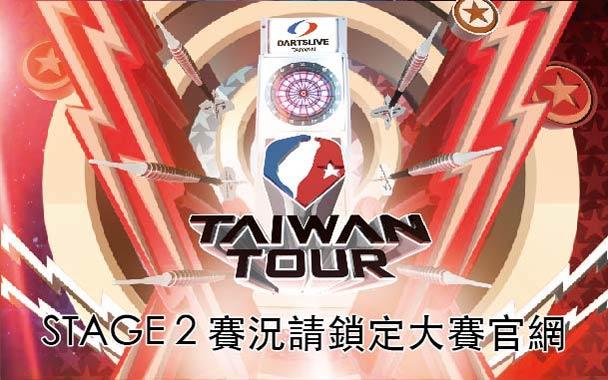 TAIWAN TOUR 2016 STAGE 2