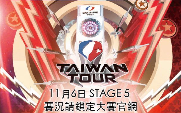 TAIWAN TOUR 2016 STAGE 5
