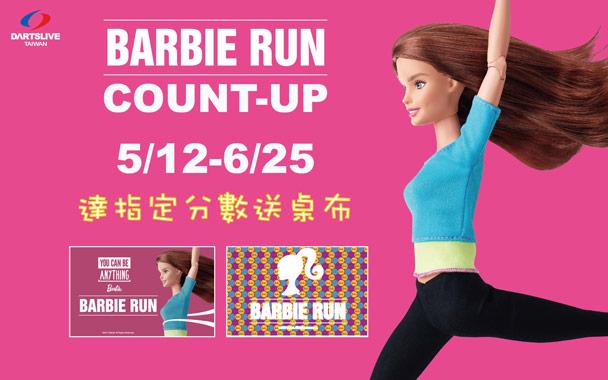 20170511_BarbieRUN_pic-01.jpg