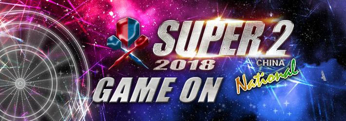 2018-SUPER2-National-Top-banner.JPG