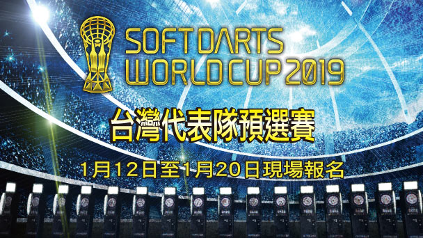 SOFT DARTS WORLD CUP 2019台灣代表隊預選賽