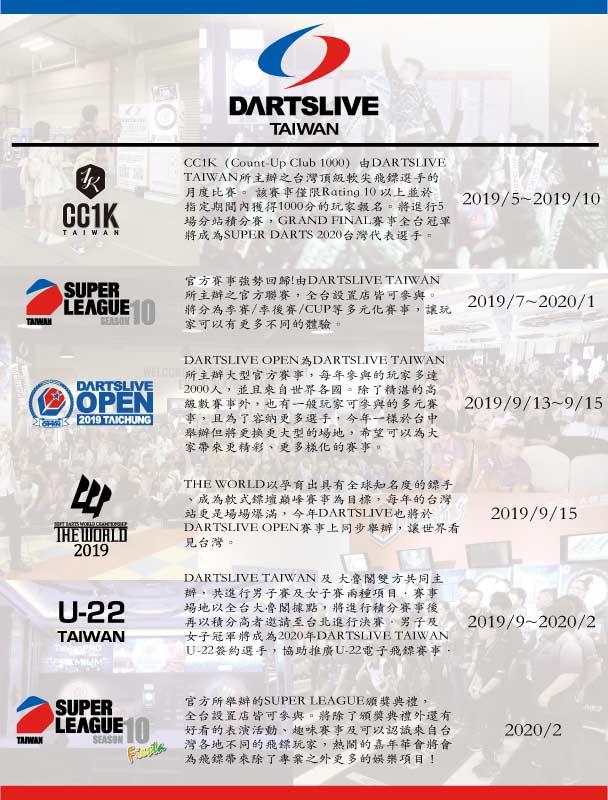 2019 DARTSLIVE TAIWAN 年度賽事計畫