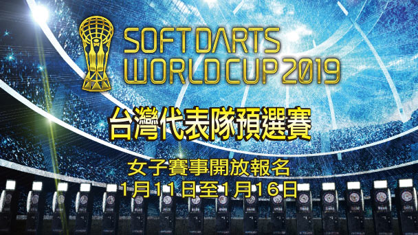 SOFT DARTS WORLD CUP 2019台灣代表隊女子預選賽開放報名