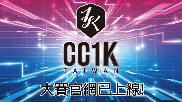 CC1K TAIWAN