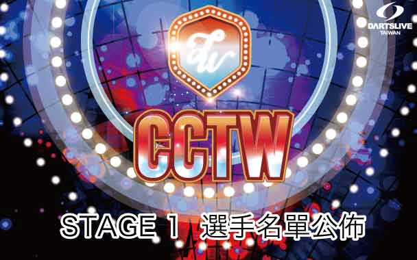 CCTW STAGE 1