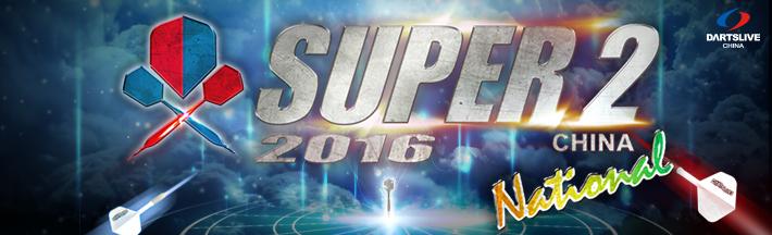 2016 中国 SUPER 2 National