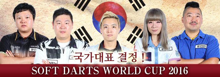 SOFT-DARTS-WORLD-CUP-2016_Korea_com.jpg
