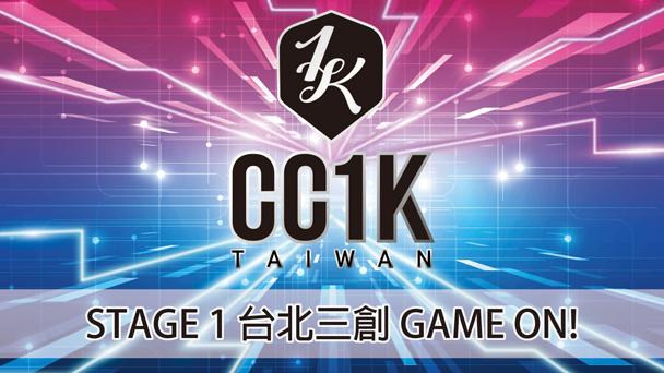 ST1_GAME-ON_pic.jpg