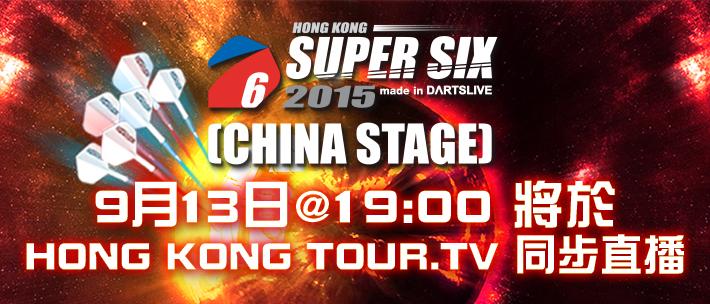SUPER_SIX_2015_CHINA_News_Banner_Live.jpg