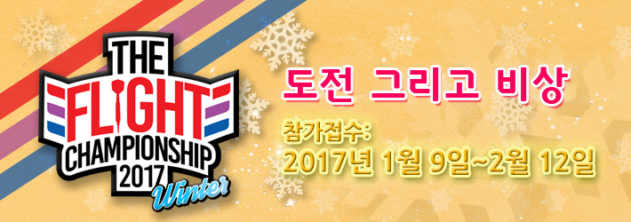 THE_FLIGHT_CHAMPIONSHIP_2017_Winter_Top_Banner_V3 copy.jpg