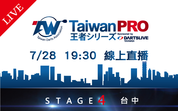 TaiwanPRO 王者系列戰