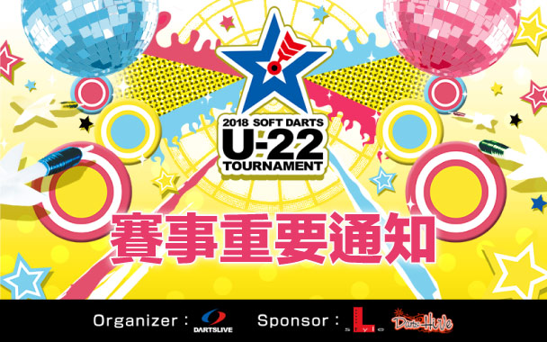 U-22台灣預選賽男子組重要通知
