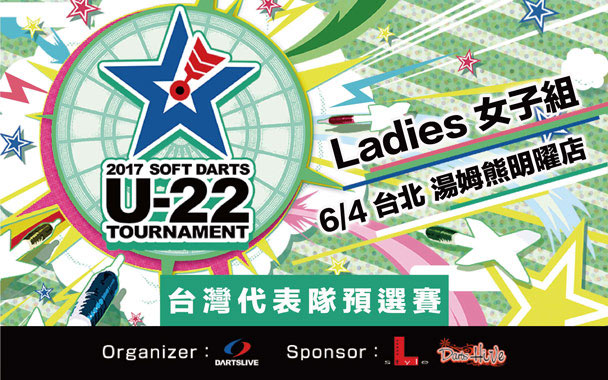2017 SOFT DARTS U-22 TOURNAMENT