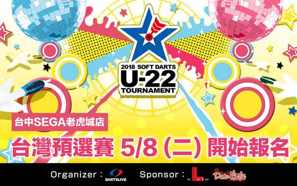 U-22台灣預選賽