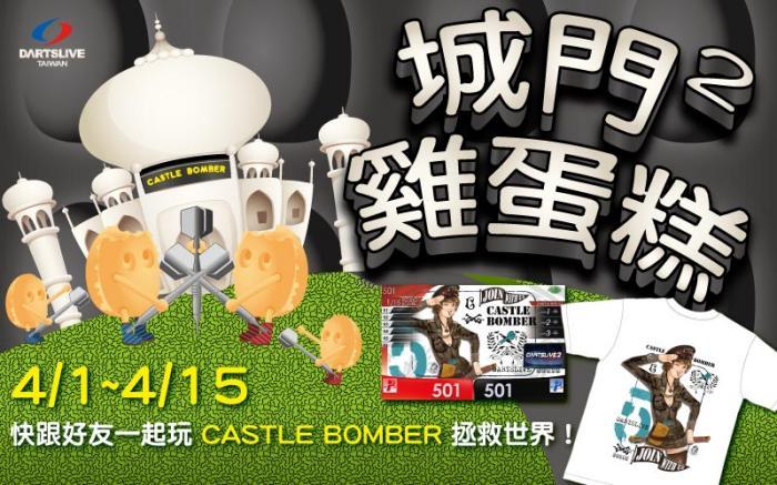 Thumbnail image for C_Bomber.jpg