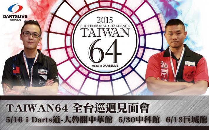 20150508_TAIWAN64_AD_WEB_PRO-01.jpg