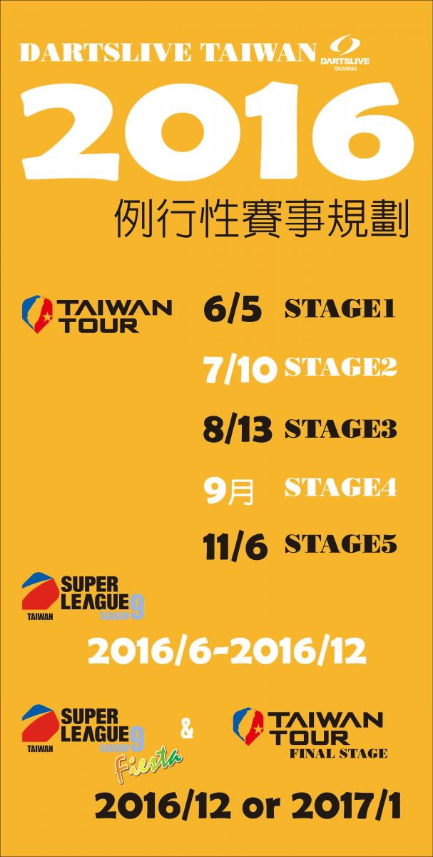 DARTSLIVE TAIWAN 2016