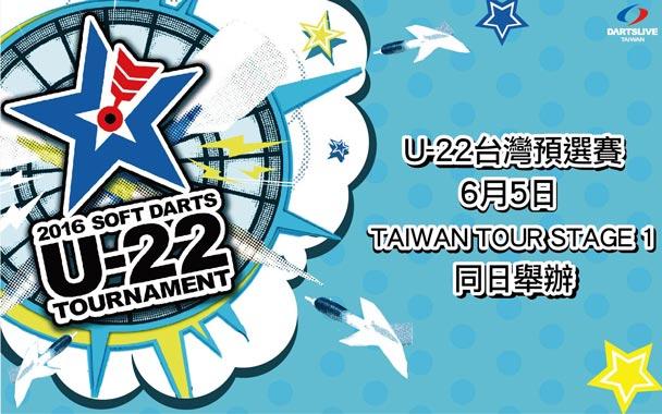 U-22台灣預選賽 賽事詳情及報名
