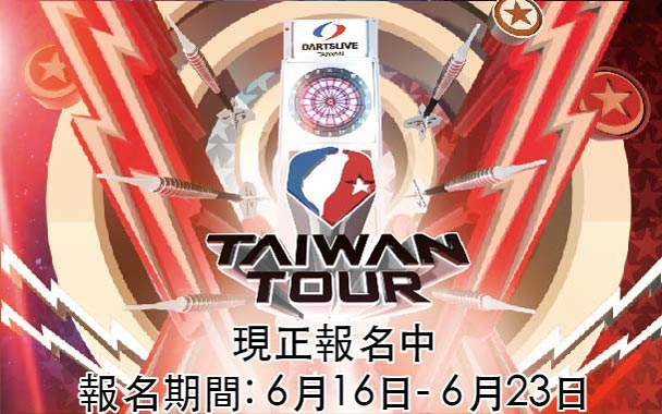 TAIWAN TOUR 2016 STAGE 2 開放報名