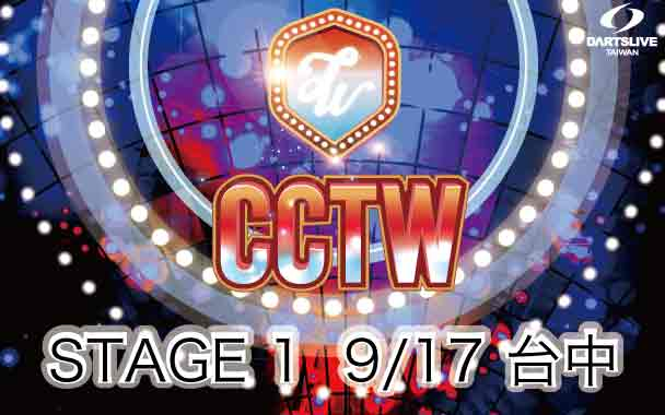 CCTW 2017 STAGE 1