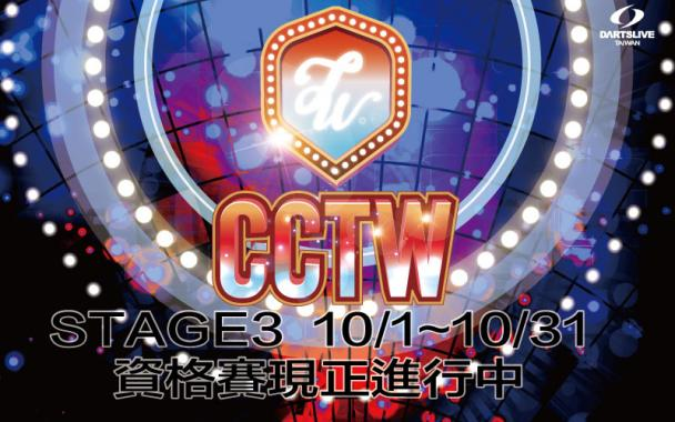 CCTW STAGE 3