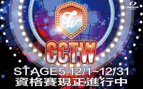 CCTW STAGE 4