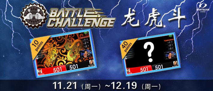 battle challenge web banner (1).jpg