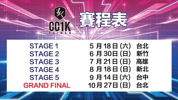 cc1k_comingsoon_schedule.jpg