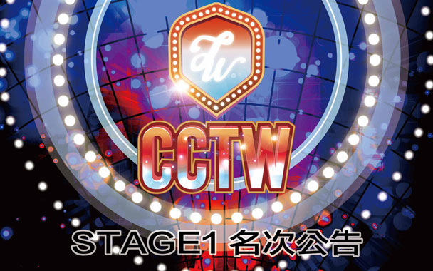 CCTW STAGE 1 名次公告
