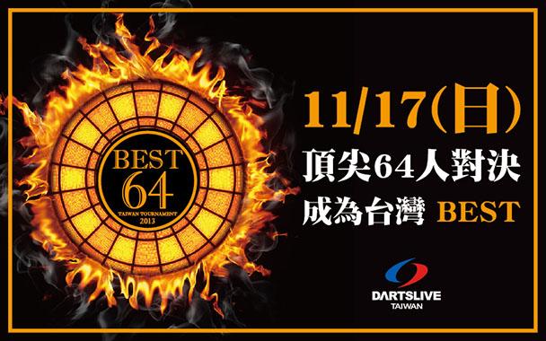 20130924_BEST64_WEB.jpg