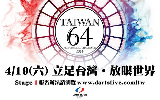 20140227_TAIWAN64_web_news.jpg