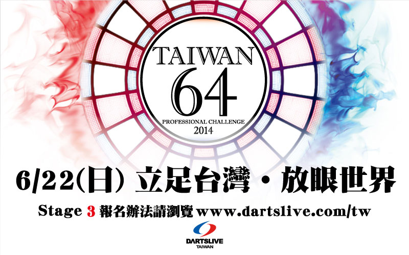 20140421_TAIWAN64_Machine_AD_3.jpg