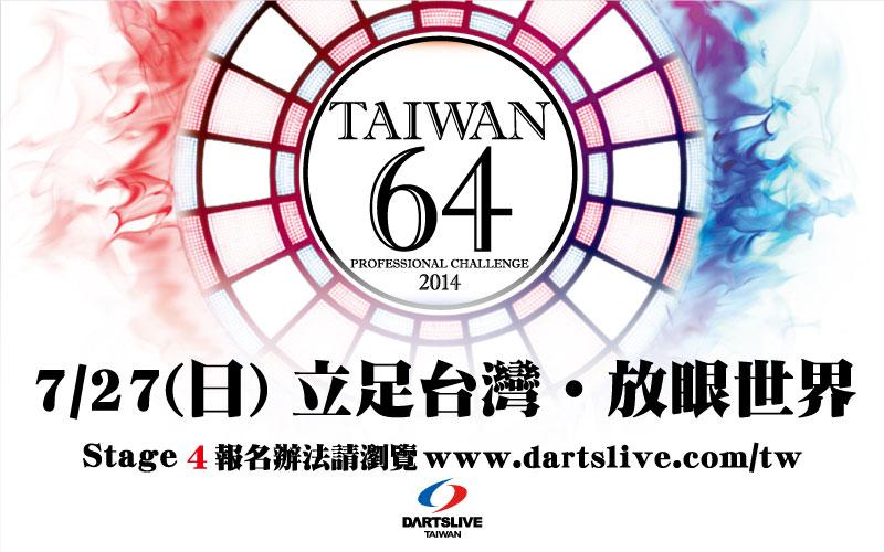 20140421_TAIWAN64_Machine_AD_4.jpg