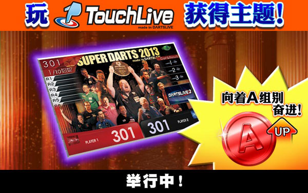 Get theTHEME by playing TouchLive!