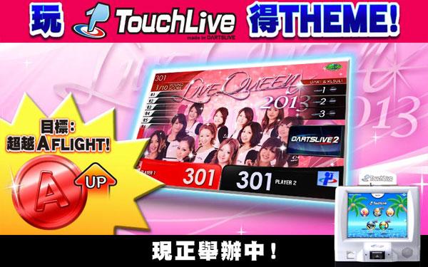 TouchLive