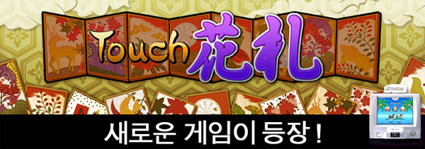 TouchLive「Touch花札」