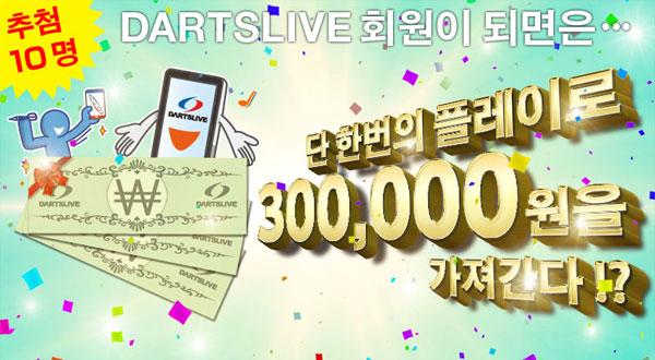 30만원 신세계 상품권을 GET!