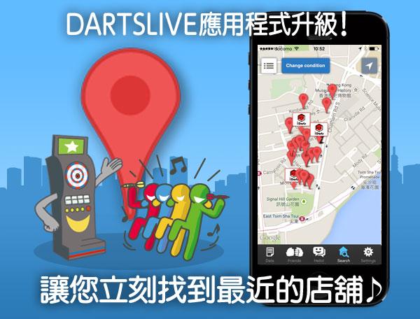 DARTSLIVE應用程式升級