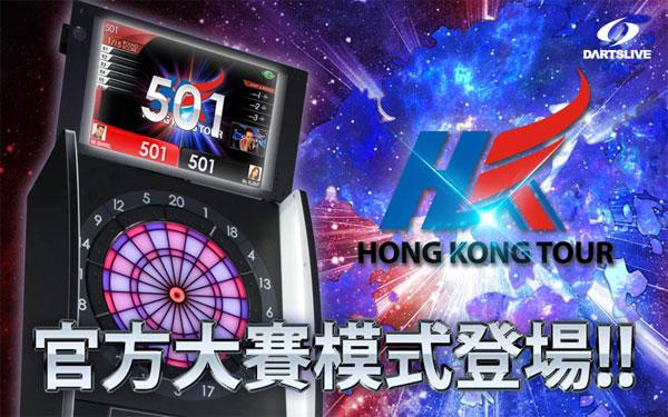 HONG KONG TOUR官方大賽模式